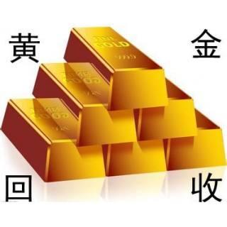邯郸市有上门黄金回收的吗?邯郸市今天黄金回收多少钱一克?