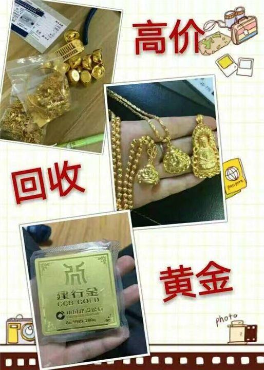 邯郸黄金回收多少钱一克,邯郸回收黄金的在什么位置